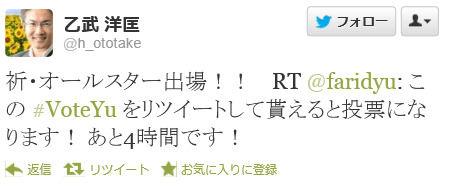 Twitter _ h_ototake  祈・オールスター�