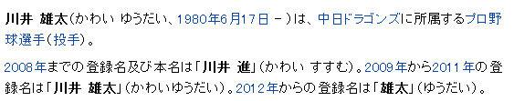 川井雄太 - Wikipedia