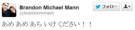 Twitter _ brandonmmann  あめ あめ あち い�