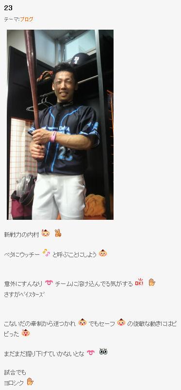 藤井秀悟オフィシャルブログ『野球小僧』 by アメブロ