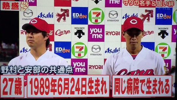 広島の野村祐輔と安部友裕が同じ日に同じ病院で産まれたという事実