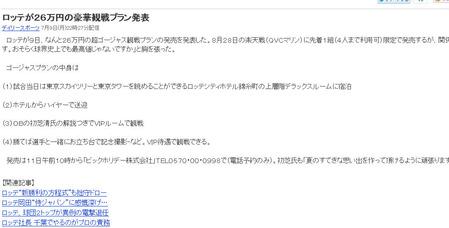 ロッテが26万円の豪華観戦プラン発表