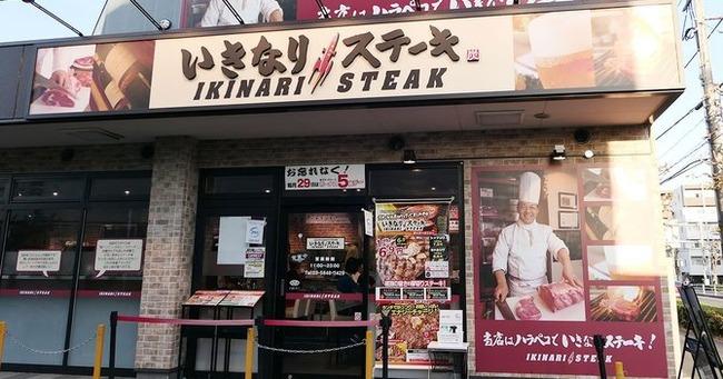 【悲報】いきなり!ステーキの社長、ようやく不評な理由に気付く