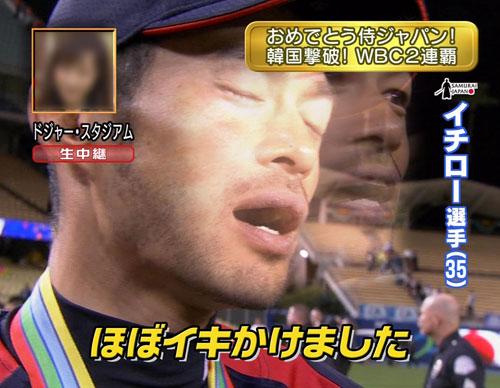 ichiro090324b