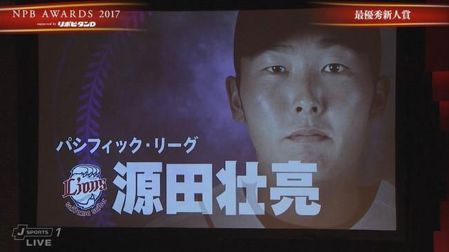 【速報】新人王発表!パリーグは源田、セリーグは京田!!