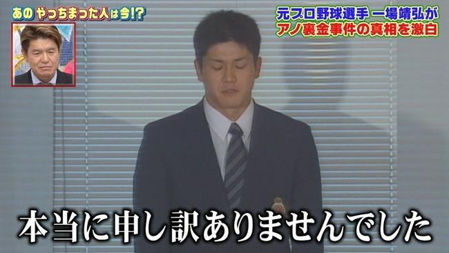 一場靖弘さん、テレビで裏金事件...