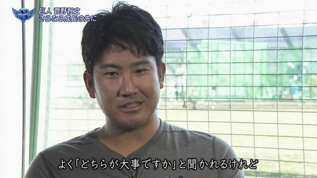 菅野「WBCで活躍した選手や一旗揚げた選手はそれ以上のところに行っている」