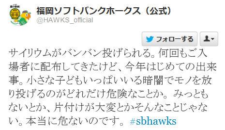 Twitter _ HAWKS_official  サイリウムがバン�