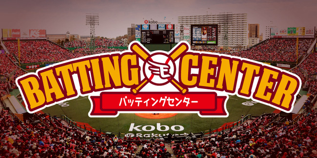 battingcenter_banner (1)