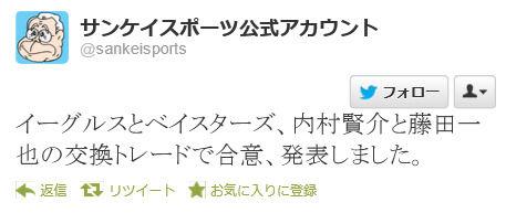 Twitter _ sankeisports  イーグルスとベイ�