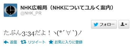 Twitter _ NHK_PR  たぶん3 34だよ!ヽ(