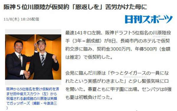 【悲報】日ハム宮台20万円で更改