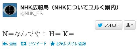 Twitter _ NHK_PR  N=なんでや! H= K
