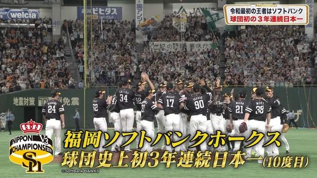 ソフトバンク3年連続日本一!60年ぶり巨人4タテでセ6球団制覇