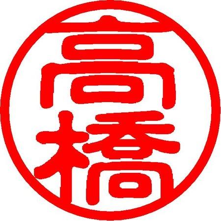 koin_takahashi
