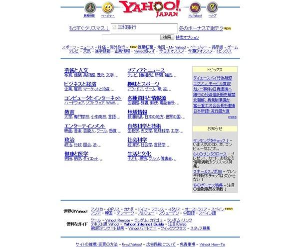 YahooJAPAN199812
