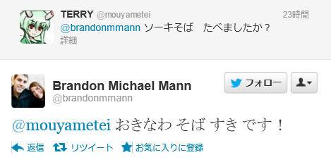 Twitter _ brandonmmann  @mouyametei おきなわ �
