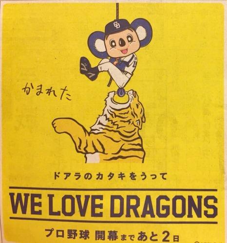 【定期】ドアラさん、虎に噛まれる