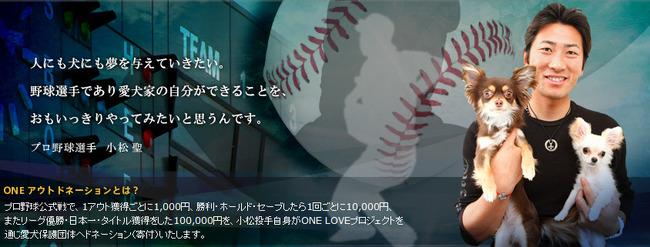 プロ野球選手 小松 聖 ONEアウトドネーショ1ン