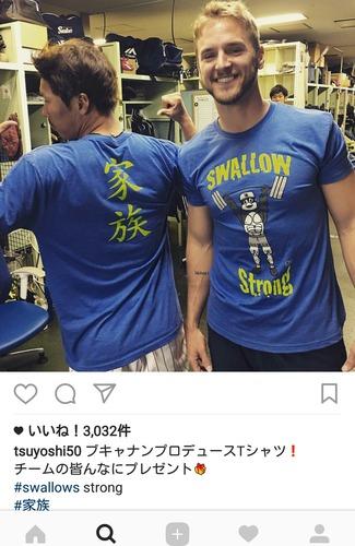 【朗報】ヤクルトブキャナン、チームメイトにTシャツを配る