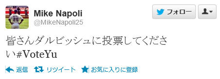 Twitter _ MikeNapoli25  皆さんダルビッシ�