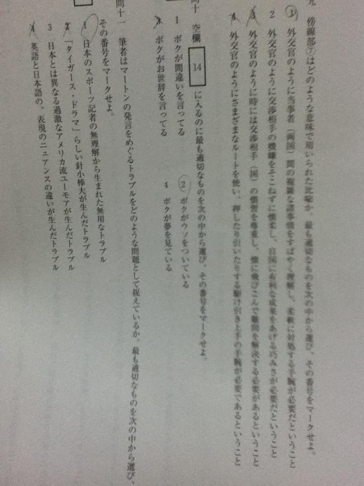 NAVER まとめ近畿大学(近大)の入試問題に阪神・マートン、イチローが登場!アイ・ドント・ライク・能見サン