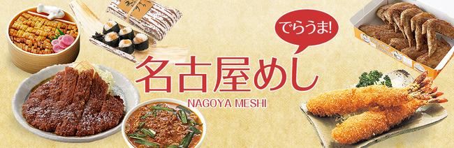 nagoyameshi_h1