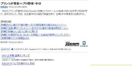 ブランコが骨折=プロ野球・中日 (時事通信) - Yahoo!ニュース