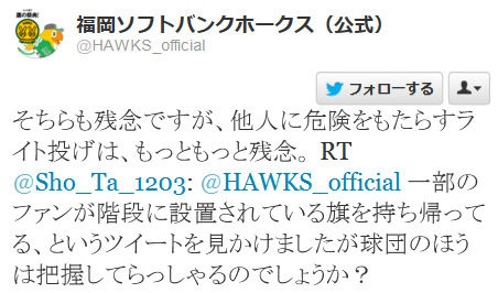 Twitter _ HAWKS_official  そちらも残念です�