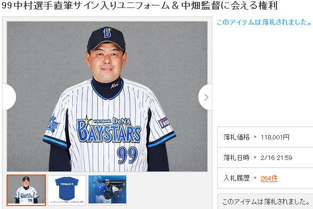 99中村選手直筆サイン入りユニフォーム
