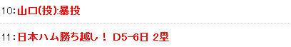 Yahoo!スポーツ - プロ野