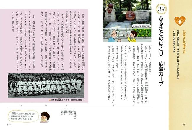 広島カープ、全国の教科書に乗る