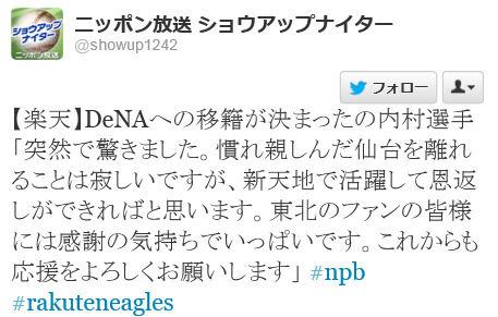 Twitter _ showup1242  【楽天】DeNAへの移�