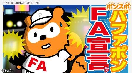 バファローズポンタ、FA宣言へ