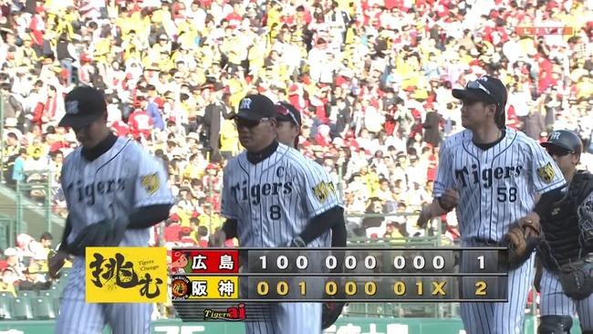 阪神強い!首位広島にカード勝ち越し!!