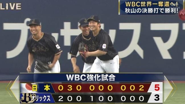 【強化試合】 侍ジャパン、オリックスに5-3で勝利!
