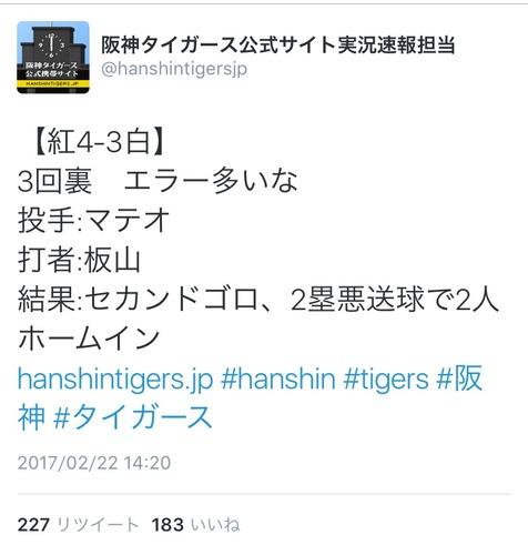 阪神タイガースTwitter公式垢さん、キレる