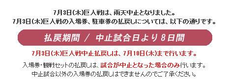 広島東洋カープ公式サイ
