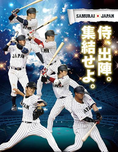 侍ジャパン強化試合放送日程wwwwwwwwww