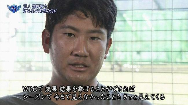WBC前菅野「WBCで成果を出せばシーズンで今まで見えなかったものもきっと見えてくる」