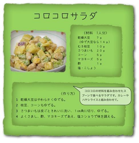 recipe_korokoro