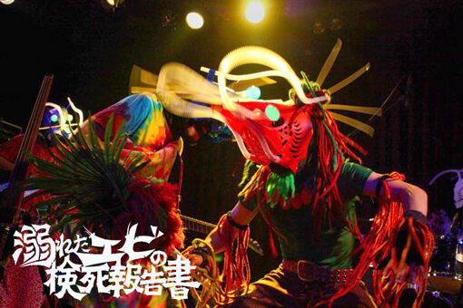 日本の変なバンド名で打線組んだ