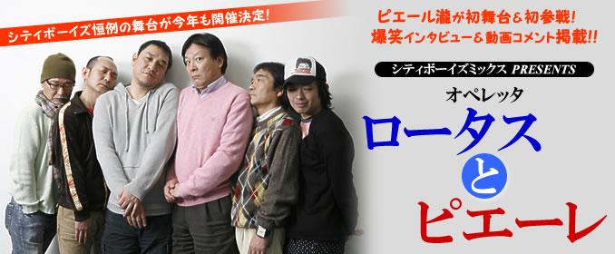 4/26 シティボーイズ「オペレッタ・ロータスとピエーレ」@天王洲銀河 ...