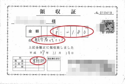 20151115領収証
