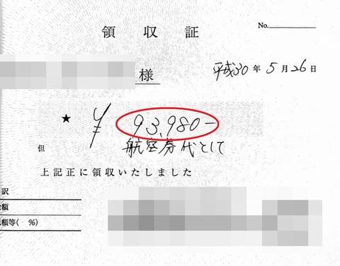 20180527町関係者)東京出張-3