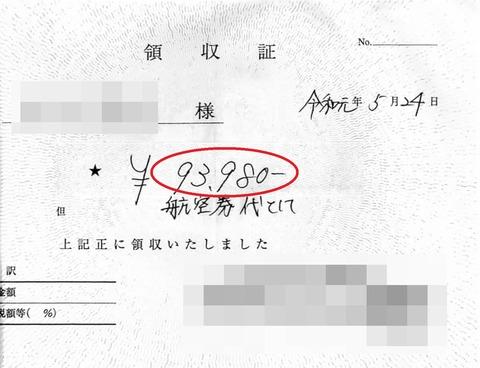 20190527町関係者)東京出張-3