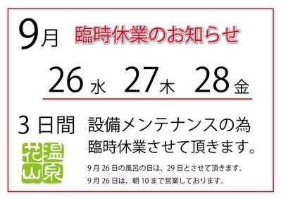 臨時休業のお知らせ9月26〜28