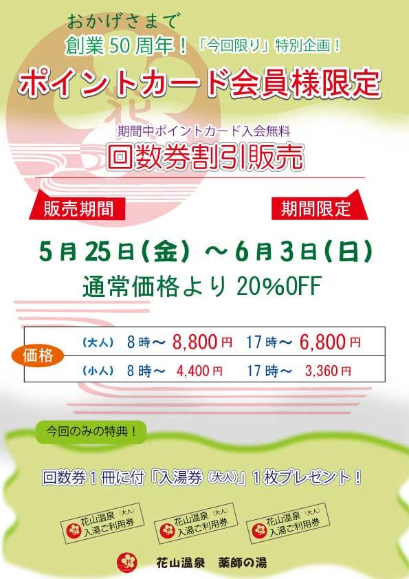 回数券50特別販売2018.春