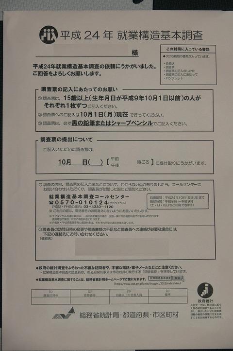 就業構造基本調査 封筒