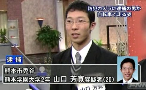 熊本 3 歳 女児 殺害
